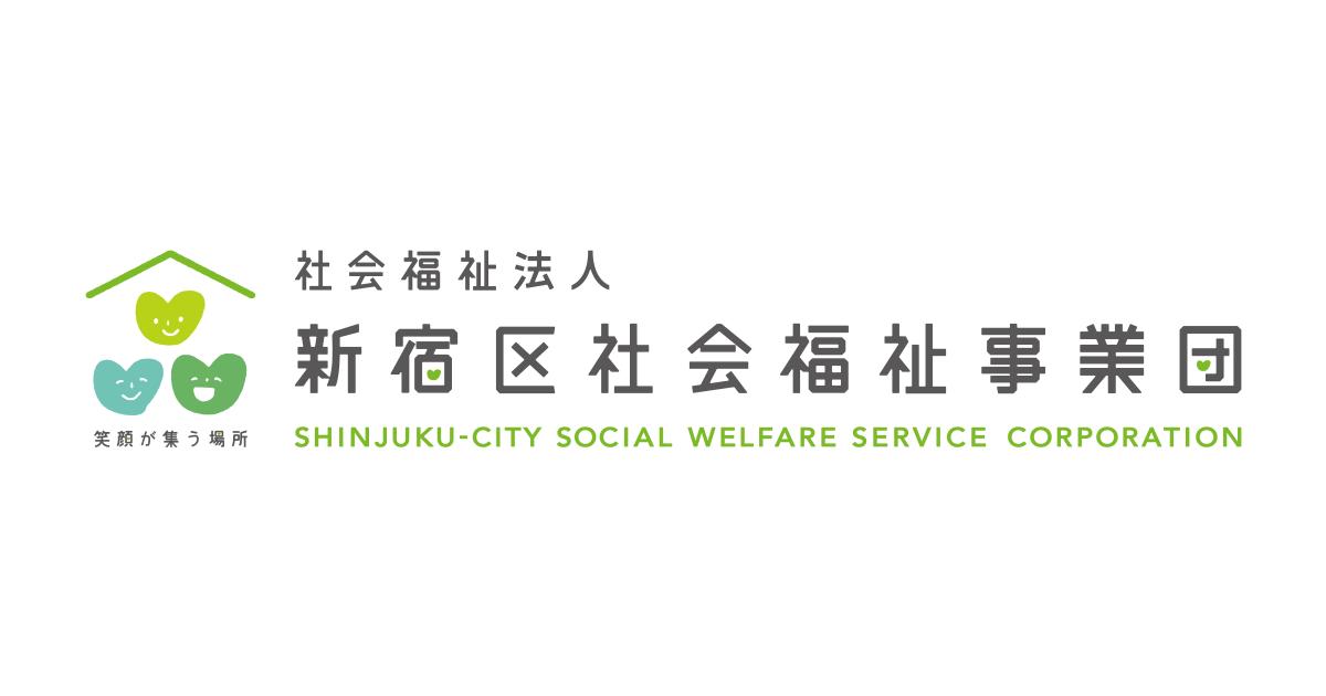 社会福祉法人新宿区社会福祉事業団:笑顔が集う場所