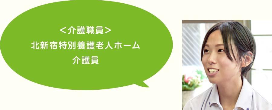 <介護職員>北新宿特別養護老人ホーム介護員